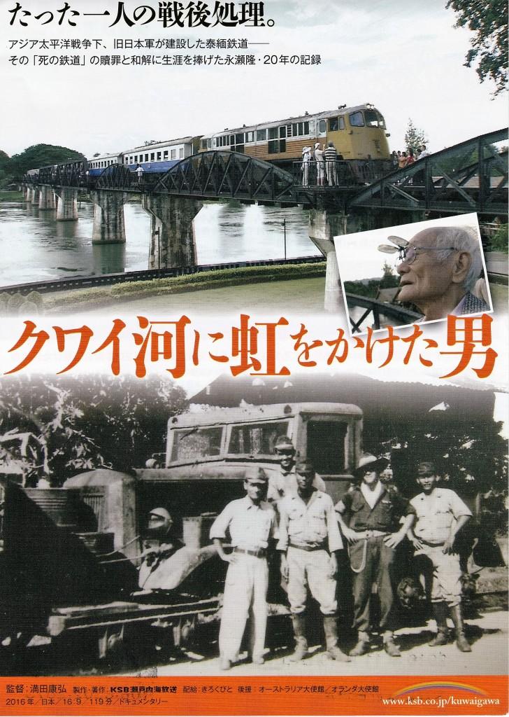 戦後処理を個人で続けてきた人物の軌跡~ドキュメンタリー映画『クワイ河に虹をかけた男』(19日、公開)
