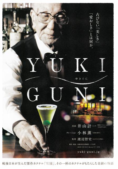 オリジナル・カクテルの逸品「雪国」、その背景を探るドキュメンタリー映画『YUKIGUNI』