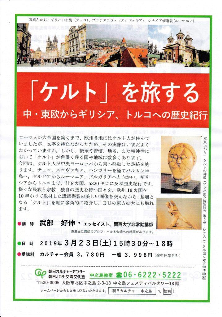 23日、大阪・中之島での特別講座『「ケルト」を旅する 中・東欧からギリシア、トルコへの歴史紀行』