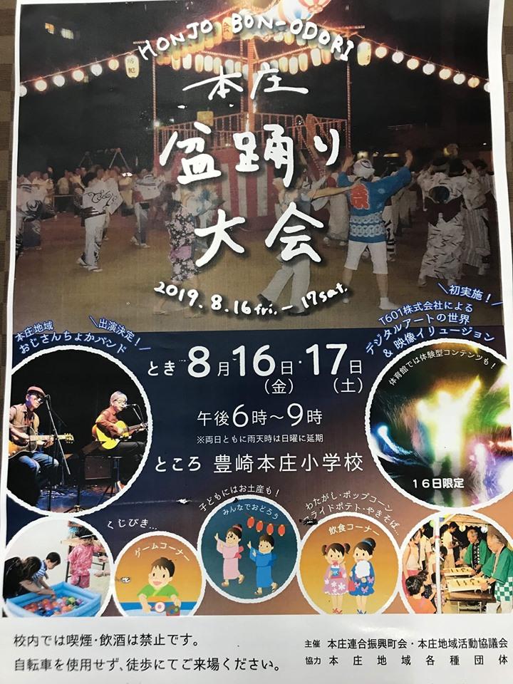 ちょかBand、盆踊りでやりまっせ~(^_-)-☆ 16、17日