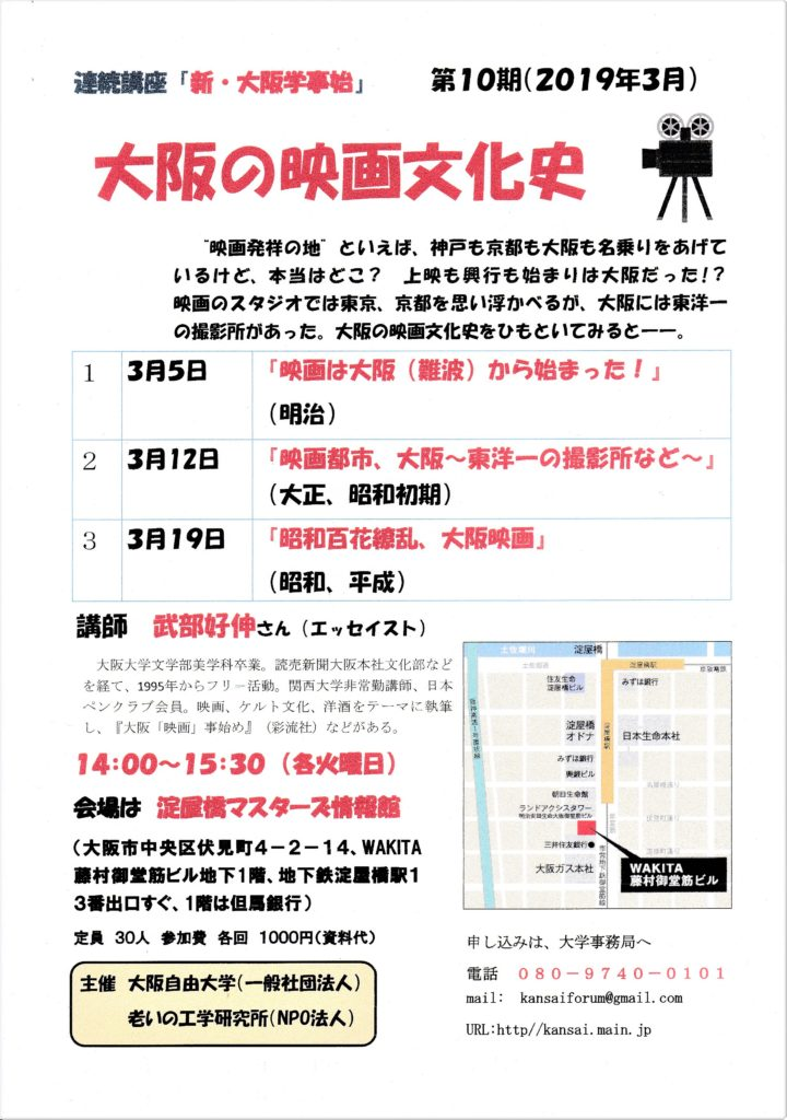 大阪自由大学で『大阪の映画文化史』をお話しします~(^_-)-☆