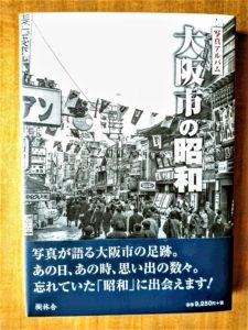 『写真アルバム 大阪市の昭和』、完成しました!