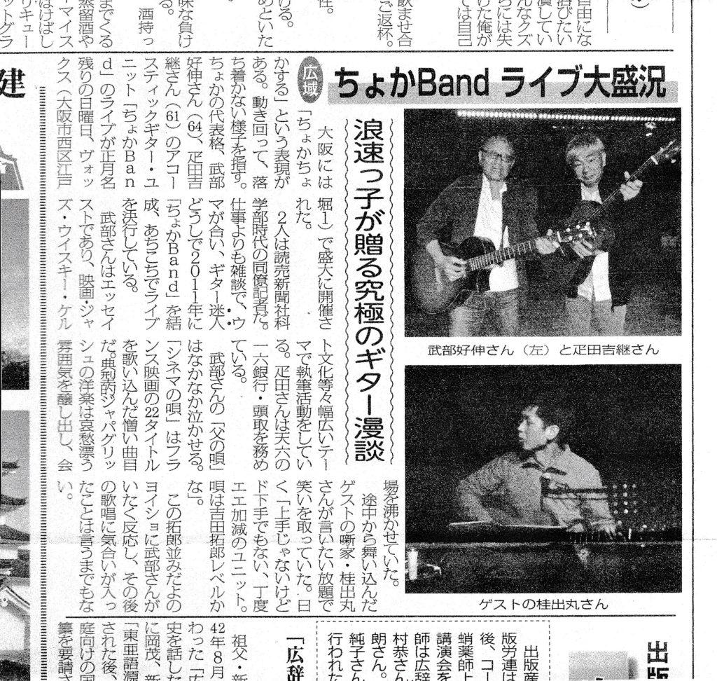 ちょかBand、新聞に載りました~(^.^)/~~~
