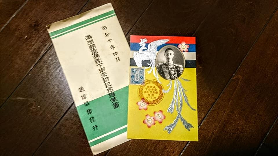 戦前・戦中の歴史を伝える貴重な「資(史)料」をゲットしました!