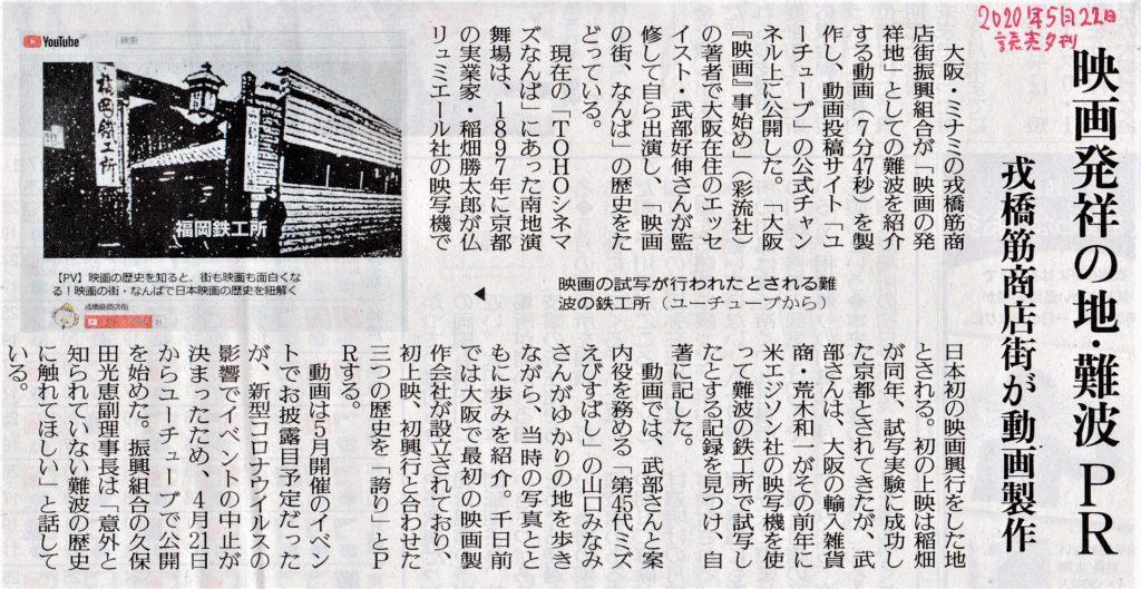 PV『映画の街、なんば』が読売新聞に紹介されました~(^_-)-☆