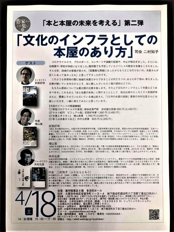 4月18日、隆祥館書店で文化イベント~!!