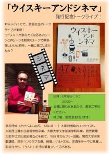 18日(水)PM8:00~、堺のバーWhisky Catで『ウイスキー アンド シネマ』のトークショー開催~(^^)/
