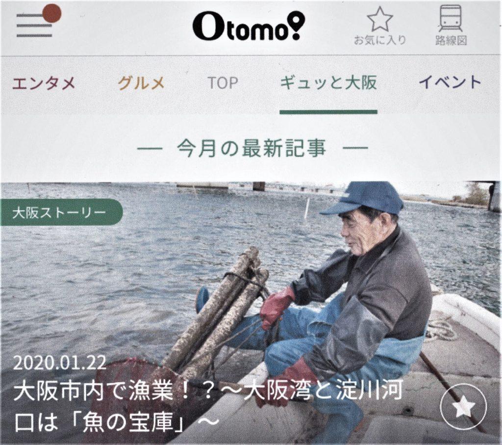 大阪市内で漁業!?