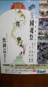 生國魂神社(いくたまさん)の夏祭りでフィーバー~(^O^)/ 2016.7.12