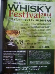 WHISKY Festival 2014 大阪