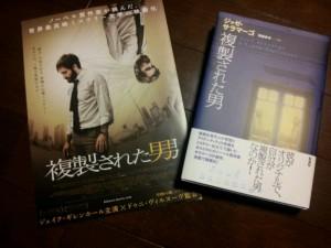 映画も翻訳本も魅せる『複製された男』