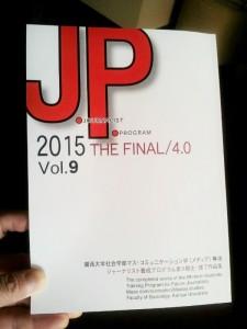 関大JP、最後の修了作品集が完成しました!!