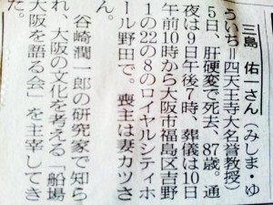 三島祐一先生、ご冥福をお祈り申し上げます。