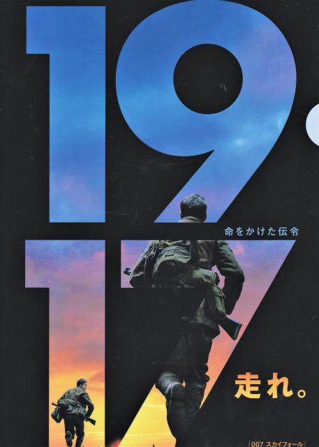 異色戦争映画『1917 命をかけた伝令』(14日から公開)
