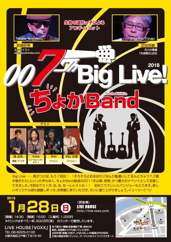 ちょかBandの第7回Big Live~♪ 28日ですよ!!