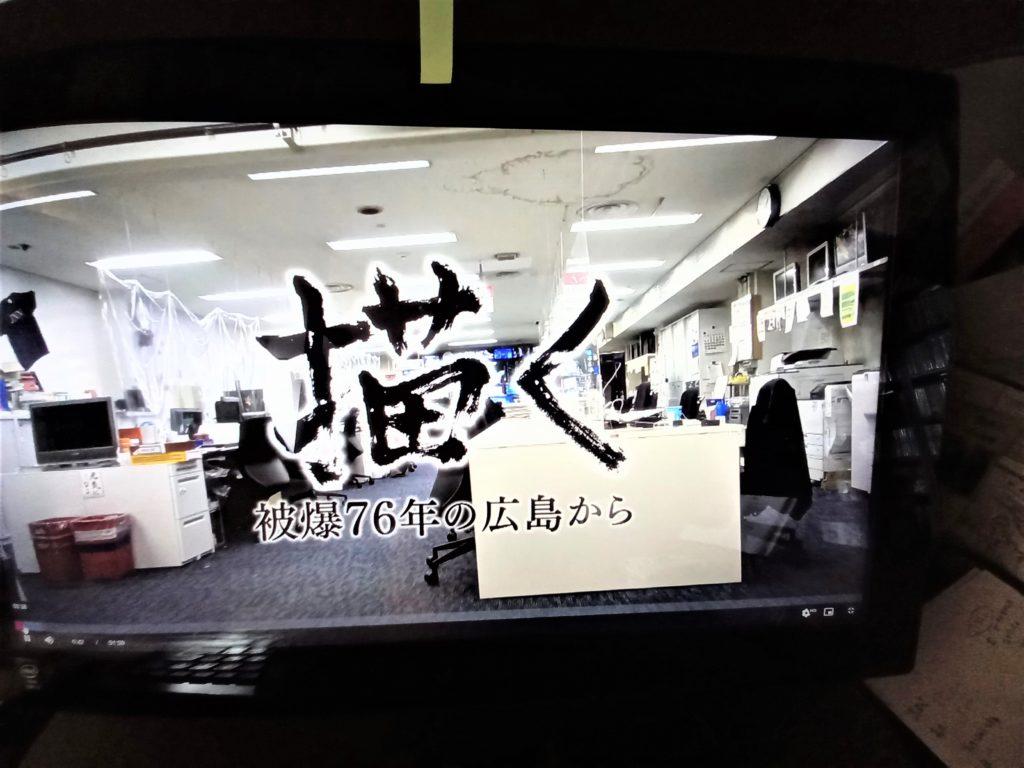 大学の教え子、RCC中国放送の寺岡記者の特別番組『描く 被爆76年の広島から』