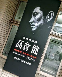 特別展示会『高倉健』&キネマ旬報に掲載された拙著の書評~(^_-)-☆