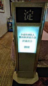 関西経済連合会で講演~『映画のはじまり、みな関西』