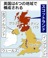 英スコットランド、独立するのかな~??