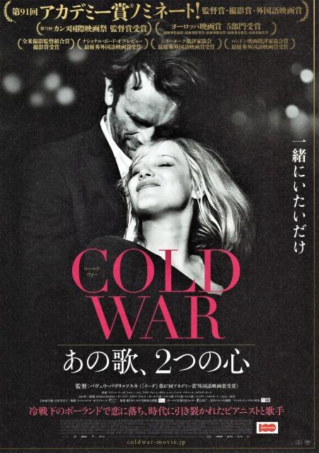 傑作! 心をとろけさせるポーランド映画『COLD WAR あの歌、2つの心』(28日公開)