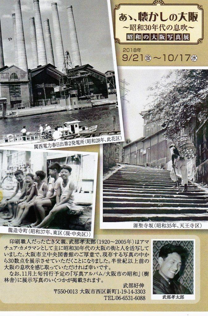 『あゝ、懐かしの大阪~昭和30年代の息吹~昭和の大阪写真展』のDMできました~(^_-)-☆