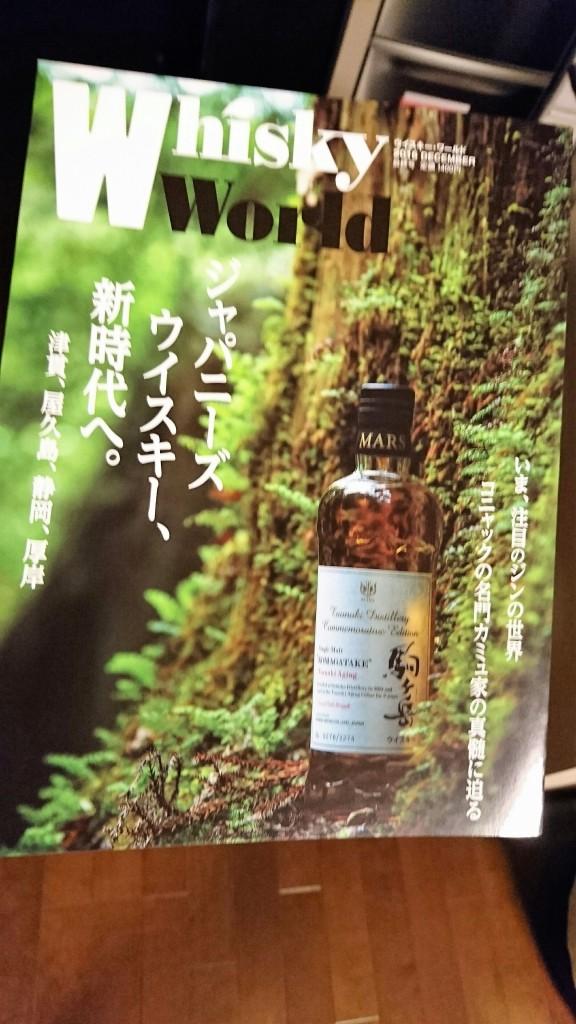 ウイスキー専門雑誌『Whisky World』休刊に~!
