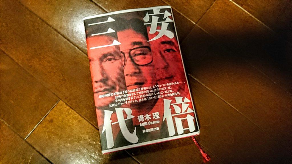 単行本『安倍三代』(朝日新聞出版)~安倍首相のもう1つの系譜を徹底検証