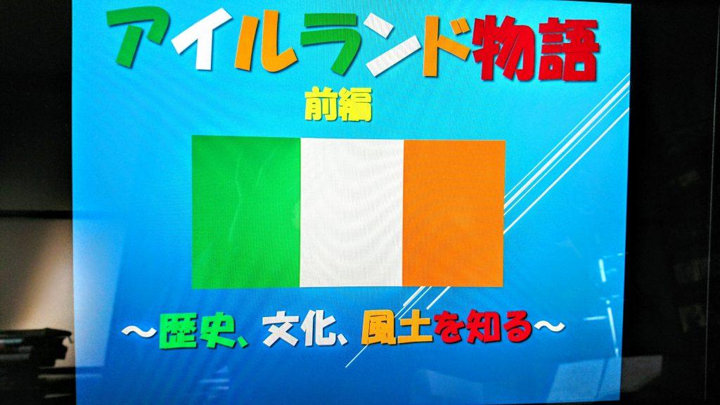 来年3月3日の特別講座『アイルランド物語』の講演内容をまとめ、今日で仕事納めになりました~(^_-)-☆