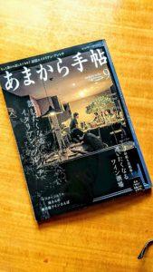 『あまから手帖』9月号にぼくの対談が載ってます~(^_-)-☆ 25日発売!