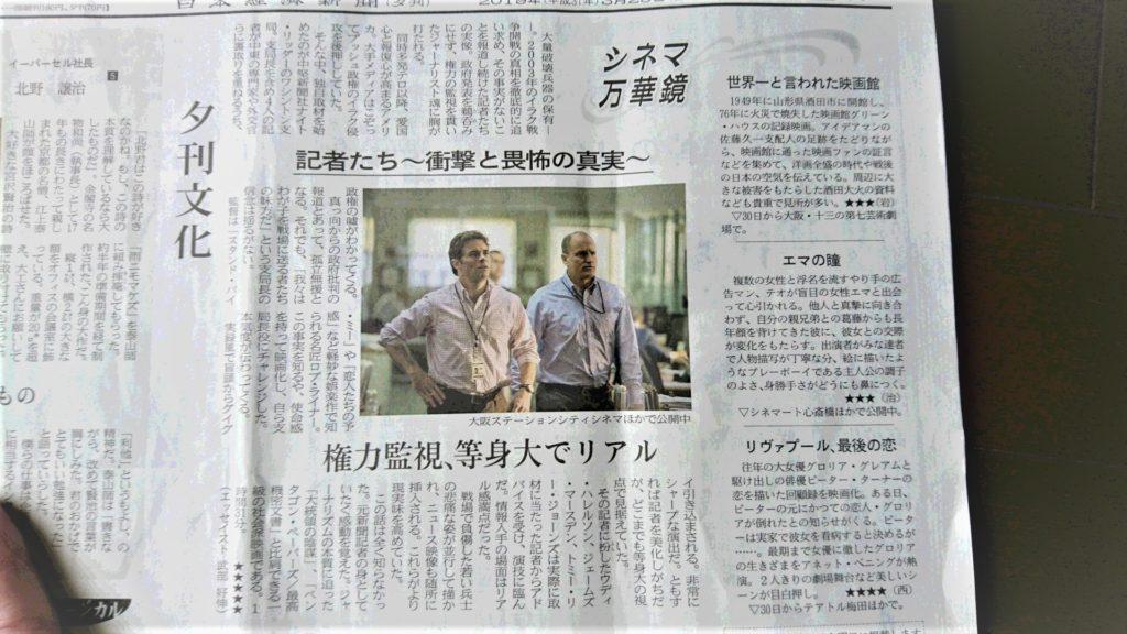 13年間続けてきた日経新聞の「シネマ万華鏡」……終焉と相成りました