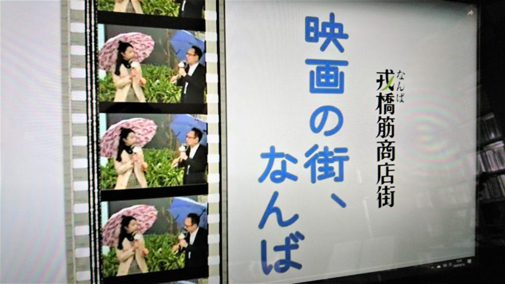 プロモーション・ムービー『映画の街,なんば』、YOUTUBEでアップしています~(^_-)-☆