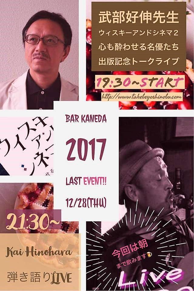 南大阪・泉北ニュータウンの酒肆 BAR KANEDAでのトークライブ~(^_-)-☆