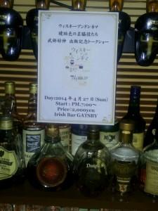27日(日)夜、こジャレたバーで新刊『ウイスキー アンド シネマ』の出版記念トーク~(^_-)-☆