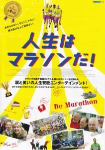 オランダ映画『人生はマラソンだ!』