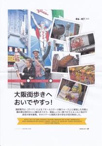 ジェットスタージャパン機内誌に大学の教え子の原稿がドカーンと載っています~(^_-)-☆