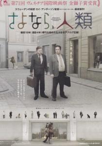 けったいなスウェーデン映画『さよなら、人類』