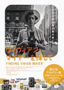 ミステリー風味のドキュメンタリー映画『ヴィヴィアン・マイヤーを探して』