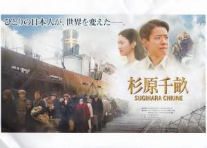 日本映画『杉浦千畝 SUGIURA CHIUNE』のシネマエッセイを書きました