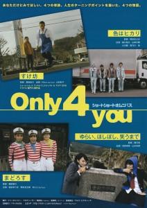 こんな瞬間があってもいいかも~4つの短編オムニバス映画『Only 4 you』