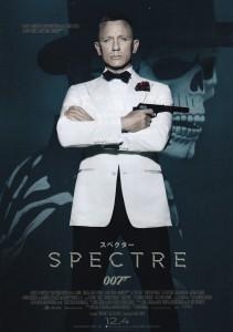 シーリズ第24作~『007 スペクター』