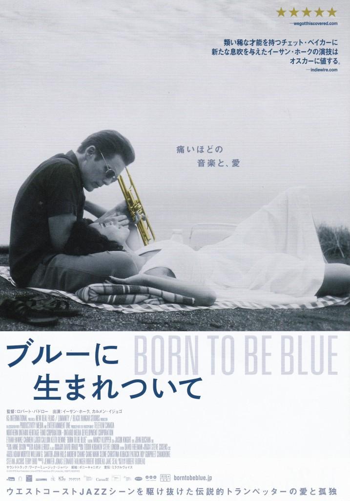 イーサン・ホークがチェット・ベイカーになり切った映画『ブルーに生まれついて』(20日公開)