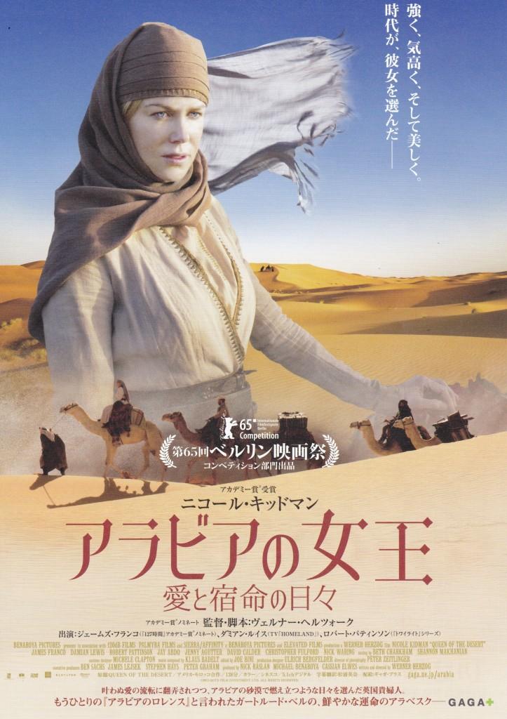 ニコール・キッドマン主演~『アラビアの女王 愛と宿命の日々』 21日公開