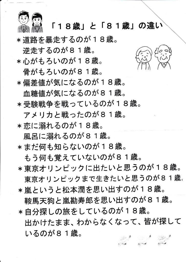 最高の爆笑「格言」~(^_-)-☆