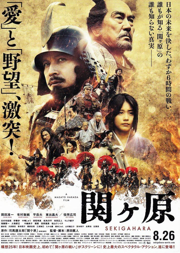 時代劇大作『関ヶ原』……26日から公開