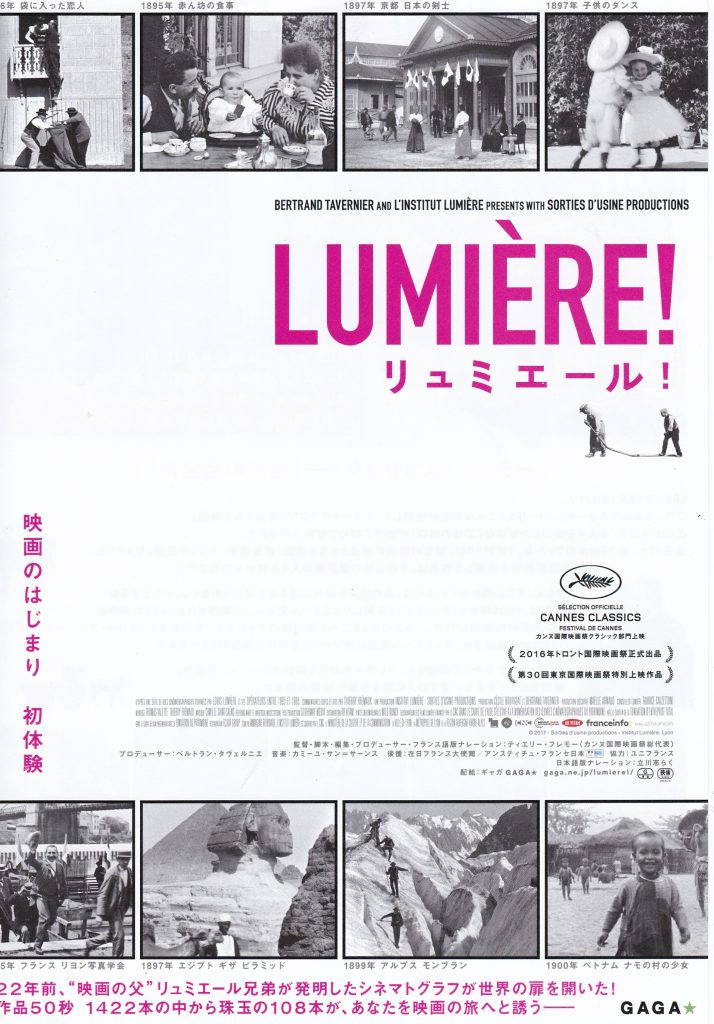 映画の原点、シネマトグラフの映像を今に蘇らせた『LUMIÈRE! リュミエール!』(12月1日公開)