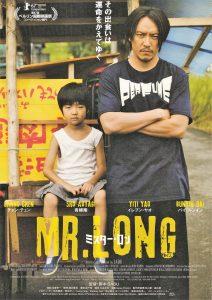 一種、奇抜なアウトロー映画~『MR.LONG/ミスター・ロン』