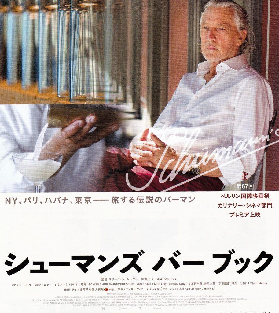 伝説のバーマンが世界のバーへと誘うドイツ映画『シューマンズ バー ブック』
