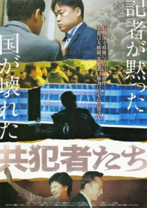 韓国の骨太な社会派ドキュメンタリー映画『共犯者たち』&『スパイネーション 自白』