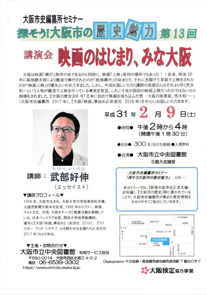講演会『映画のはじまり、みな大阪』のお知らせです~(^_-)-☆
