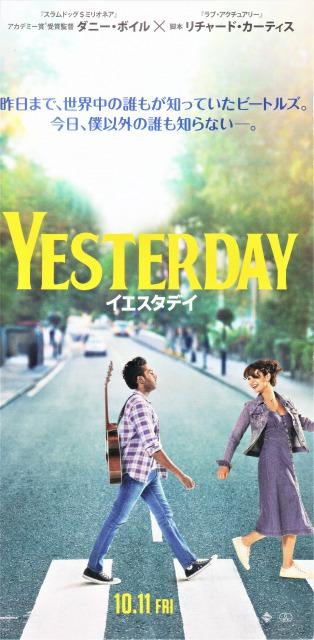 ビートルズ愛が凝縮したイギリス映画『YESTERDAY イエスタデイ』(10月11日公開)